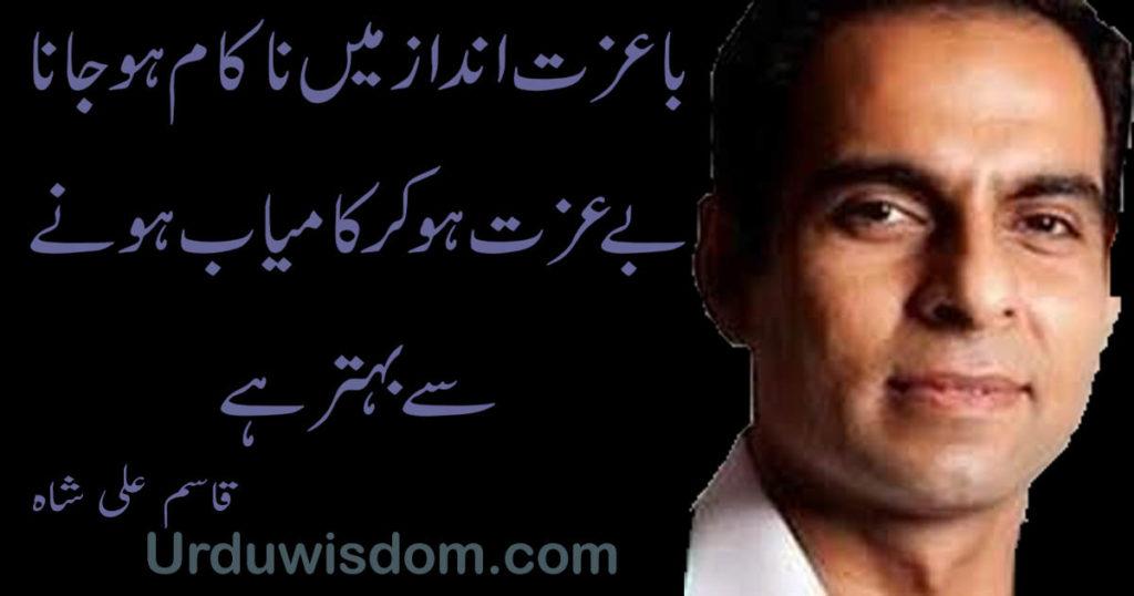 qasim ali shah quotes