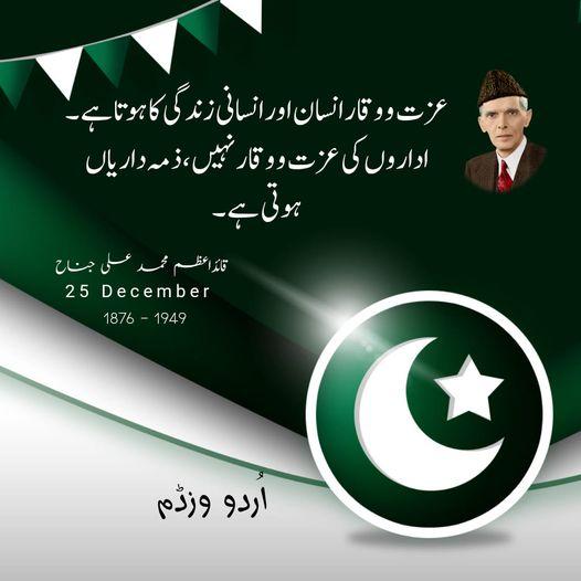 quaid e azam quotes in urdu