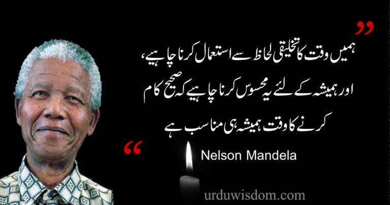 nelson mandela quotes in urdu