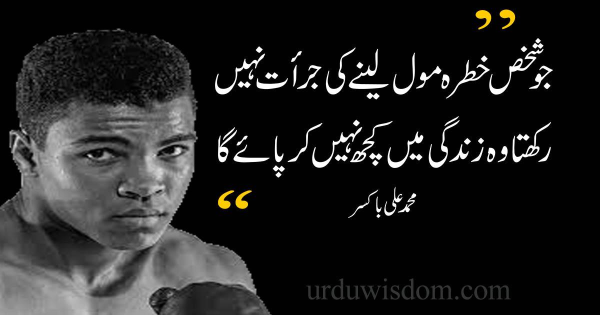 Aqwal e zareen by Muhammad Ali.