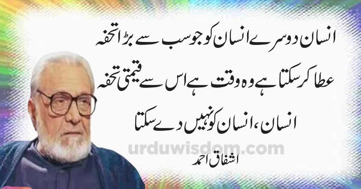 Aqwal e zareen by Ashfaq ahmed.