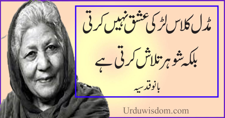 bano qudsia quotes