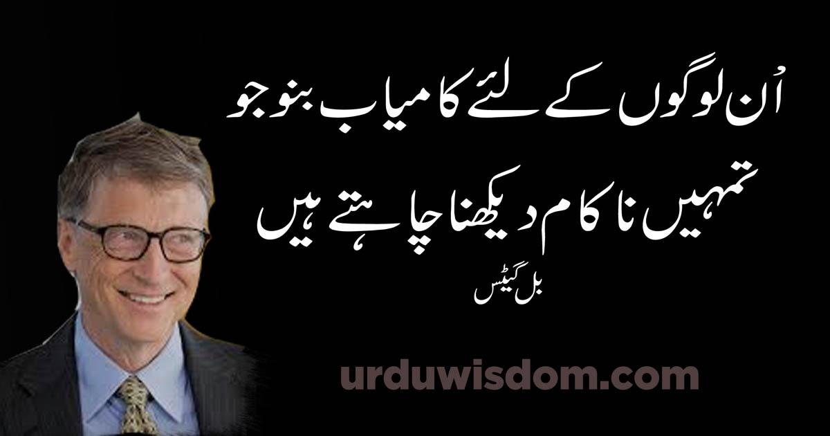 300+ Best Quotes in Urdu with Images | Urdu Quotes 19