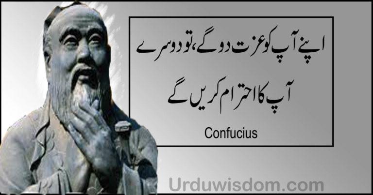 Motivational Quotes in Urdu 3