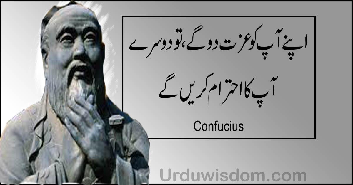 Aqwal e zareen by Confucius.
