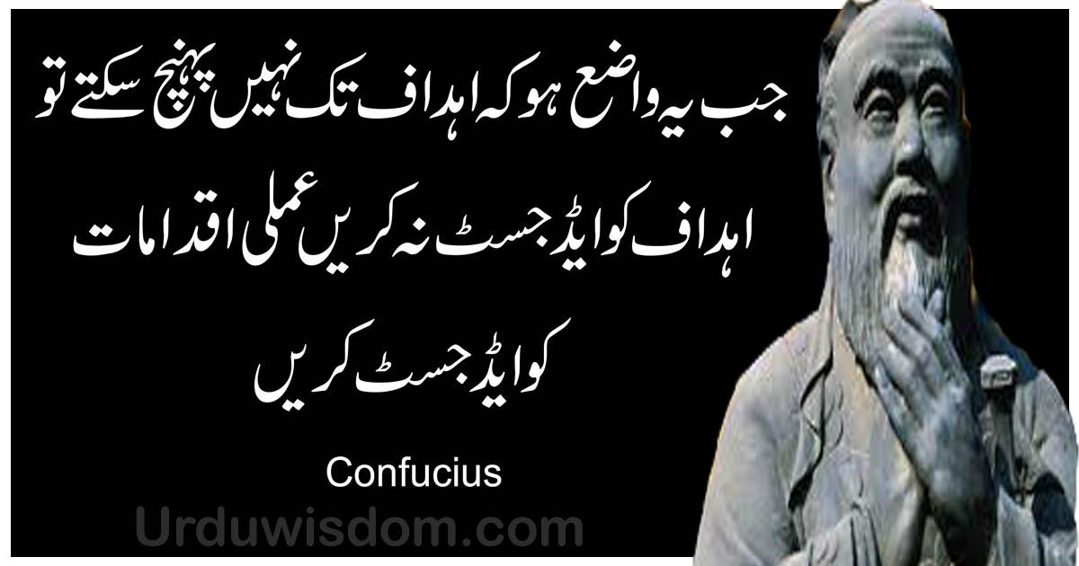 300+ Best Quotes in Urdu with Images | Urdu Quotes 22