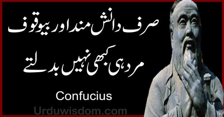 Motivational Quotes in Urdu 5