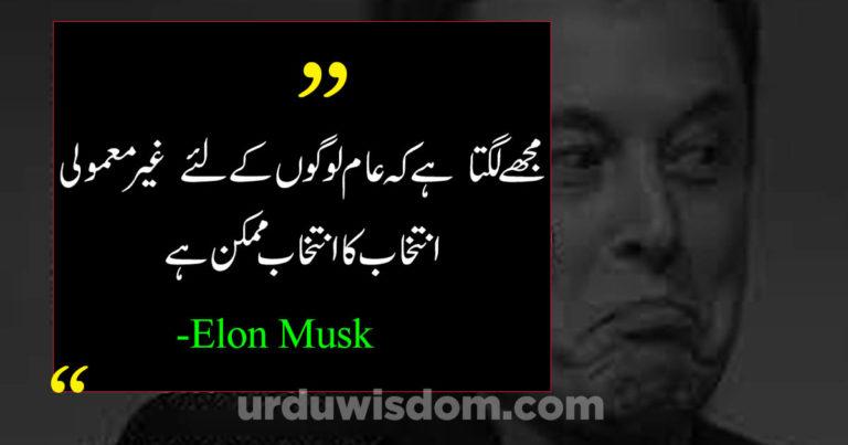 Motivational Quotes in Urdu 1