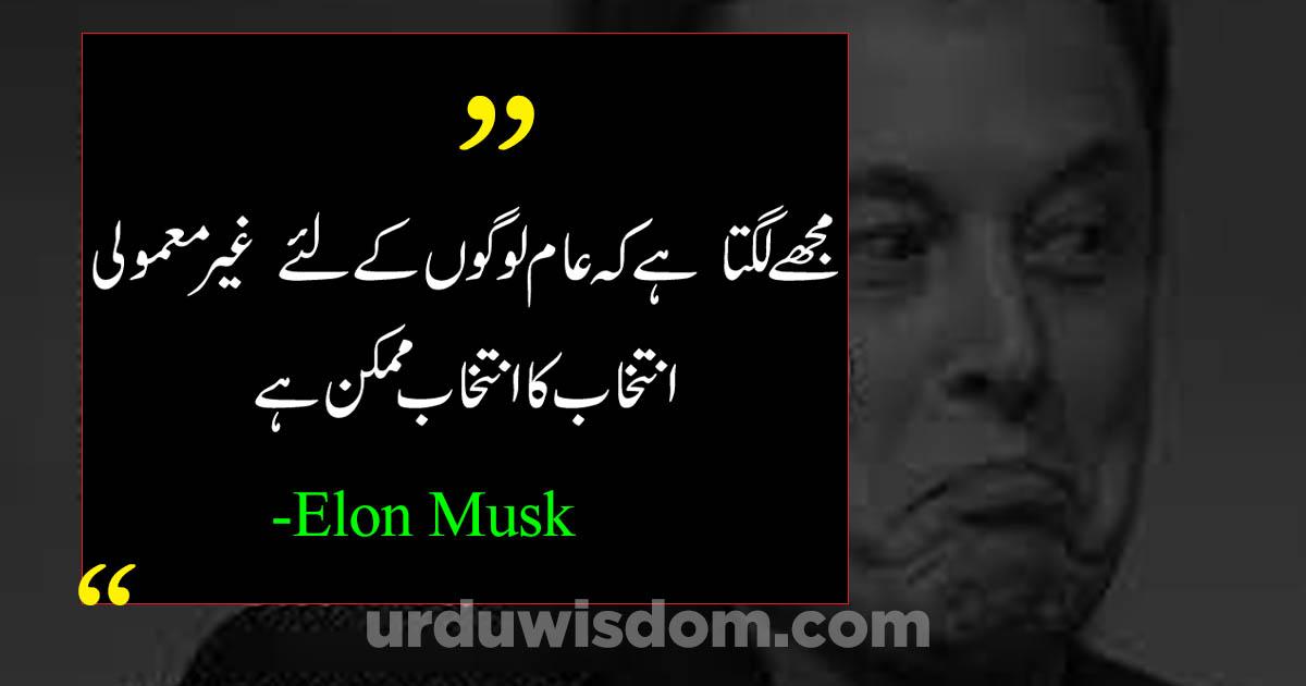 Aqwal e zareen by Elon Musk.