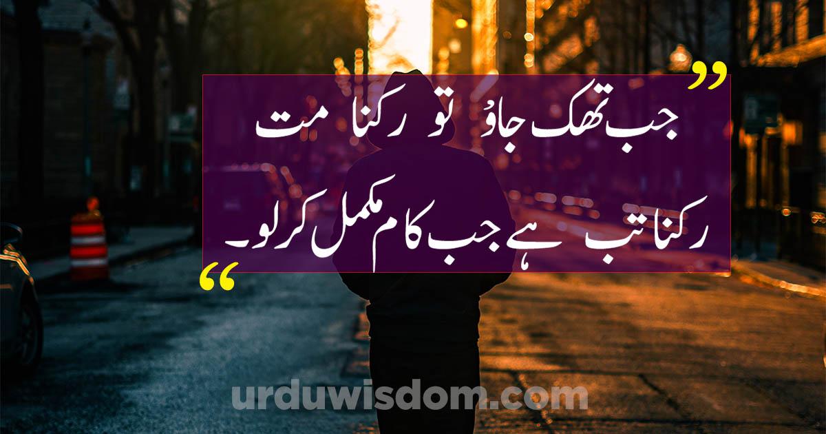 50 Best Aqwal e Zareen, Aqwal e Zareen SMS in Urdu 5