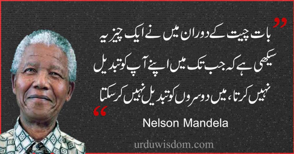 best quotes in urdu