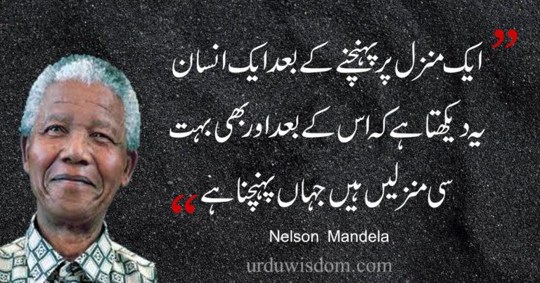 Top 20 Nelson Mandela Quotes in Urdu to Inspire 5