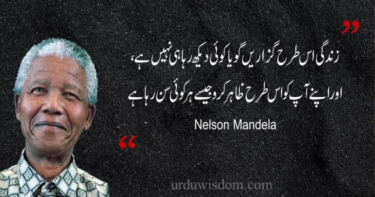 Top 20 Nelson Mandela Quotes in Urdu to Inspire 4
