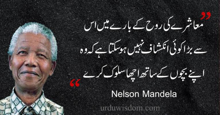 Top 20 Nelson Mandela Quotes in Urdu to Inspire 3