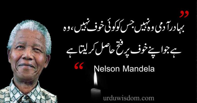life quotes in urdu