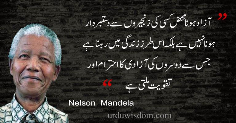 Top 20 Nelson Mandela Quotes in Urdu to Inspire 1