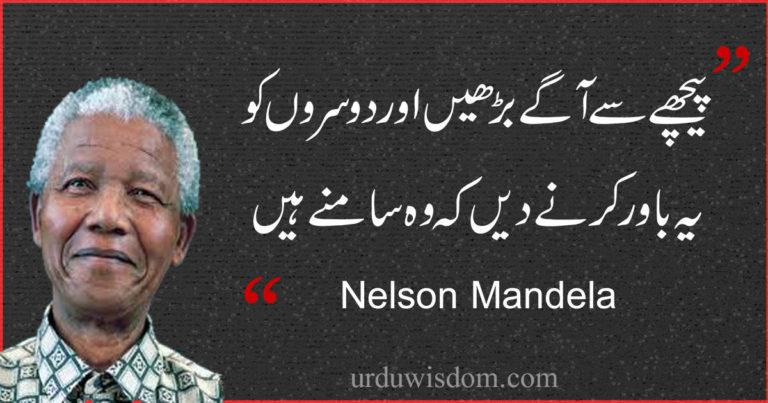 Top 20 Nelson Mandela Quotes in Urdu to Inspire 2