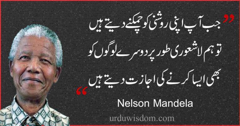 Top 20 Nelson Mandela Quotes in Urdu to Inspire 7