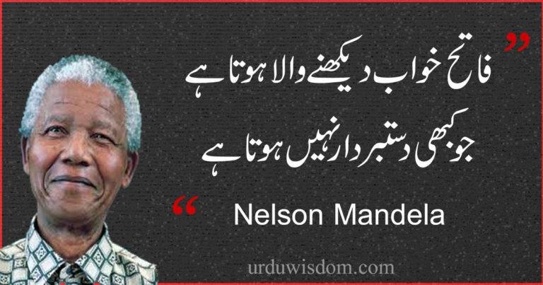 Top 20 Nelson Mandela Quotes in Urdu to Inspire 6