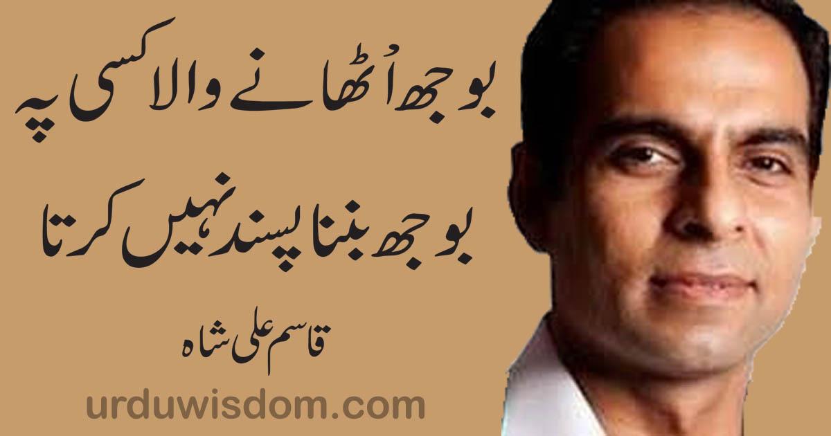 Aqwal e zareen by Qasim Ali Shah.