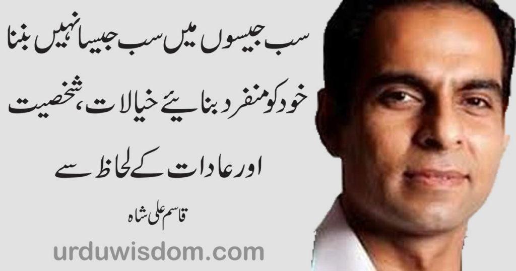 Quotes on life in Urdu 2