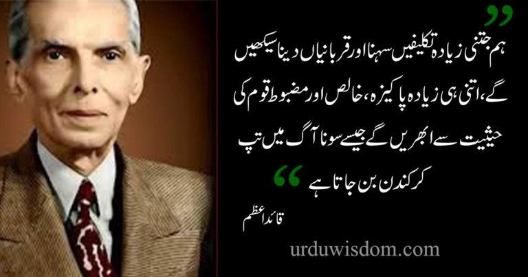 qauid e azam quotes in urdu