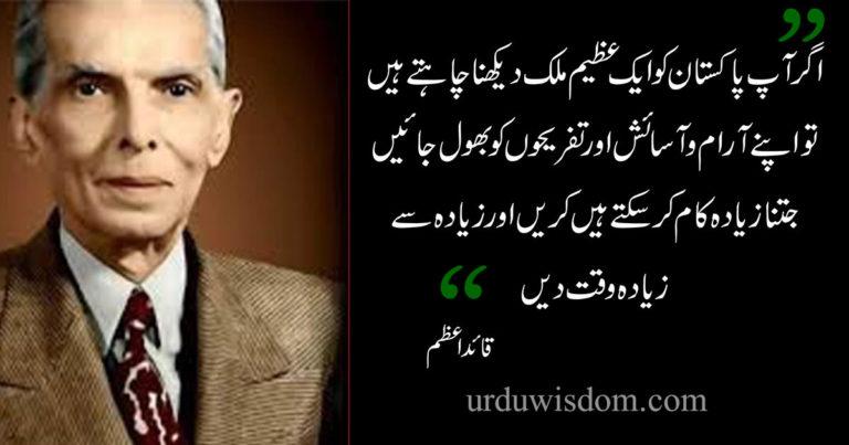 Quaid e Azam Quotes for Students in Urdu 6