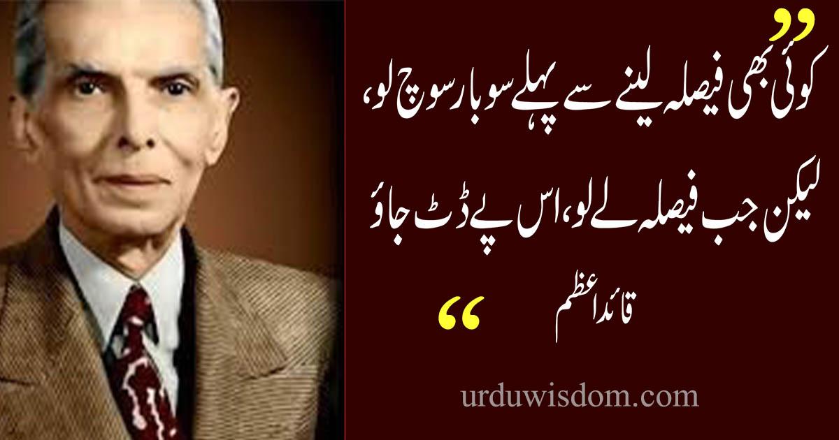 300+ Best Quotes in Urdu with Images | Urdu Quotes 9