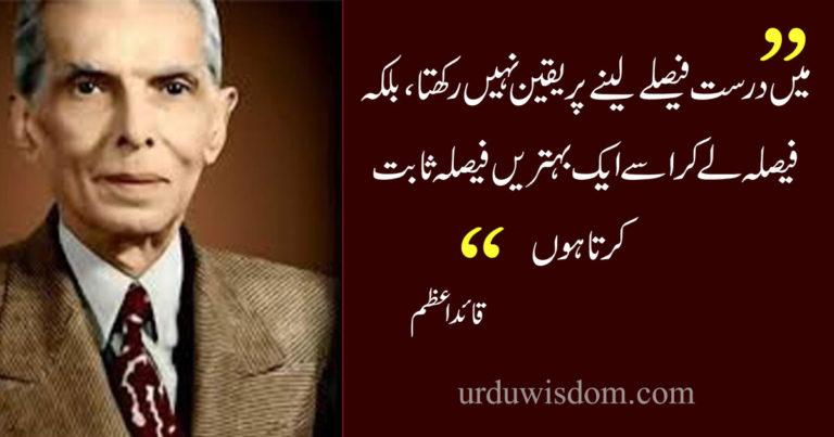 Quaid e Azam Quotes for Students in Urdu 10