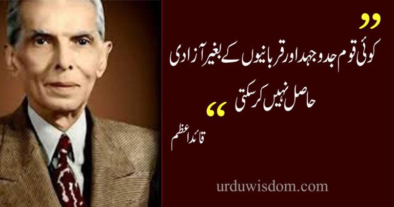Quaid e Azam Quotes for Students in Urdu 5