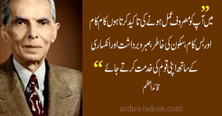 Quaid e Azam Quotes for Students in Urdu 3
