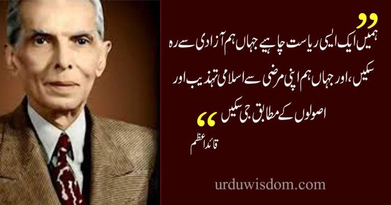 Quaid e Azam Quotes for Students in Urdu 4