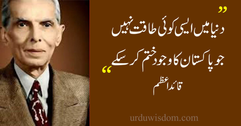 Quaid e Azam Quotes for Students in Urdu 1