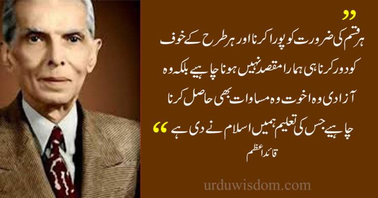 Quaid e Azam Quotes for Students in Urdu 7