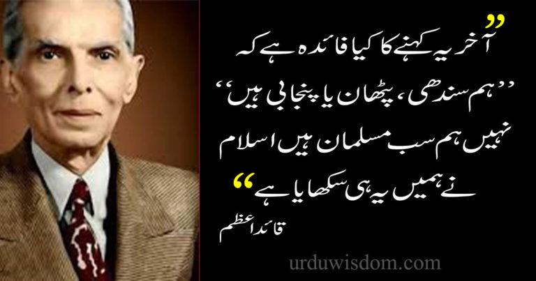 Quaid e Azam Quotes for Students in Urdu 2