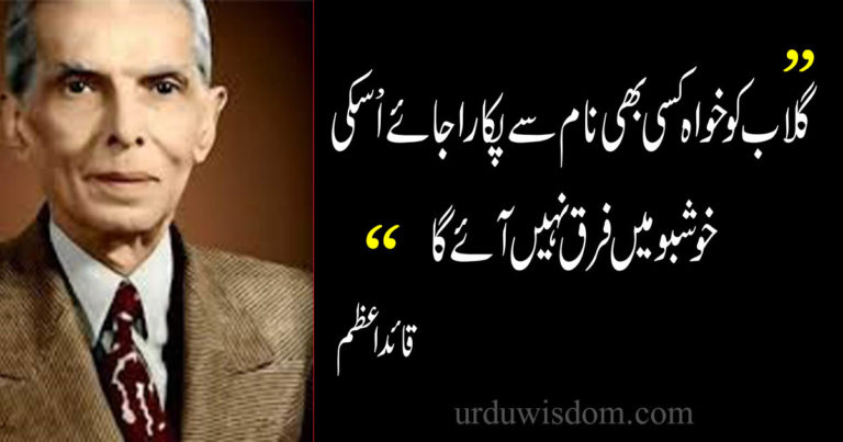 Quaid e Azam Quotes for Students in Urdu 9