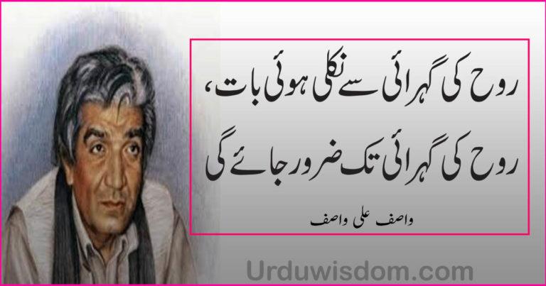 wasif ali wasif quotes