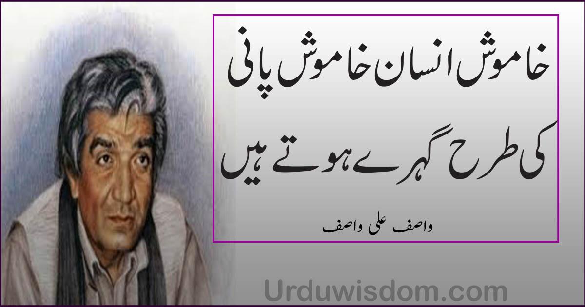 Aqwal e zareen by Wasif Ali Wasif.