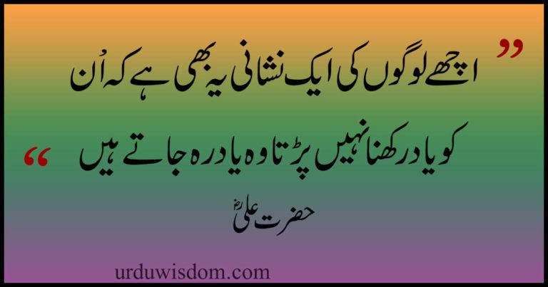 Hazrat Ali Quotes in Urdu 1