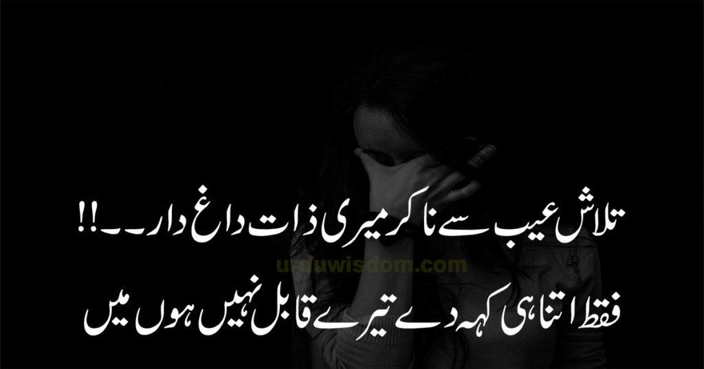 sad poetry 2 line
