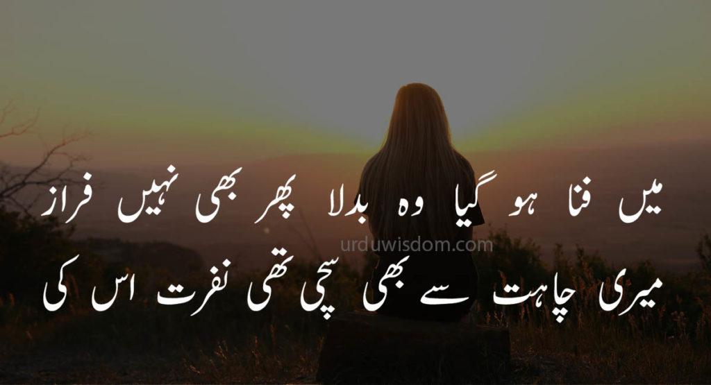 Best Sad Poetry In Urdu 3