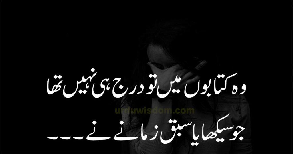 urdu potery