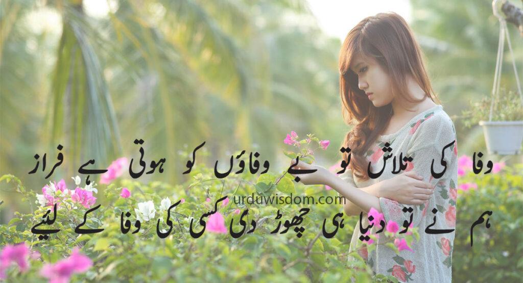 Poetry Love In Urdu 10