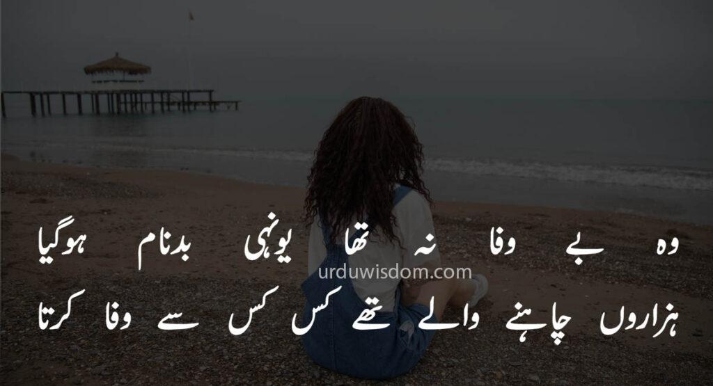 Poetry Love In Urdu 15