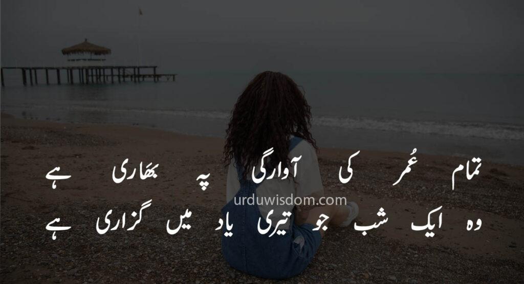 Poetry Love In Urdu 1