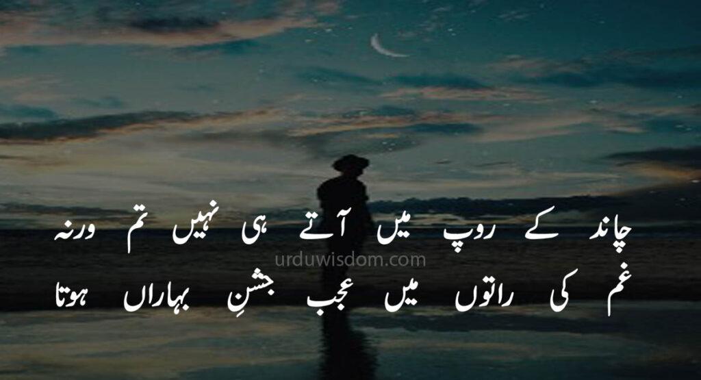 Poetry Love In Urdu 3