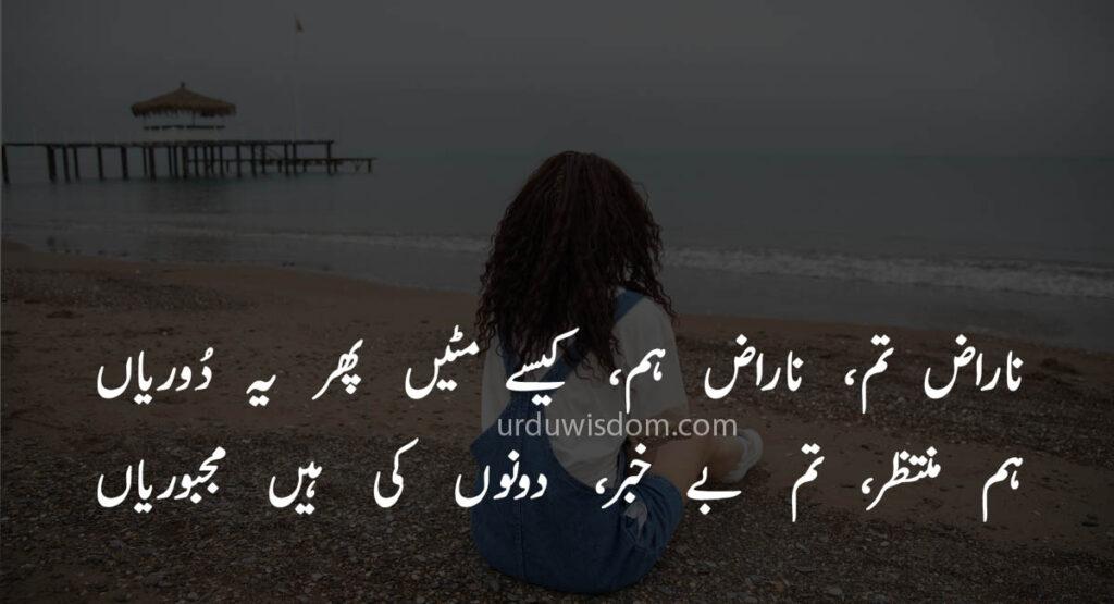 poetry love in urdu