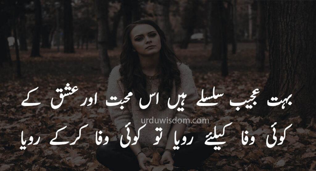 Poetry Love In Urdu 13