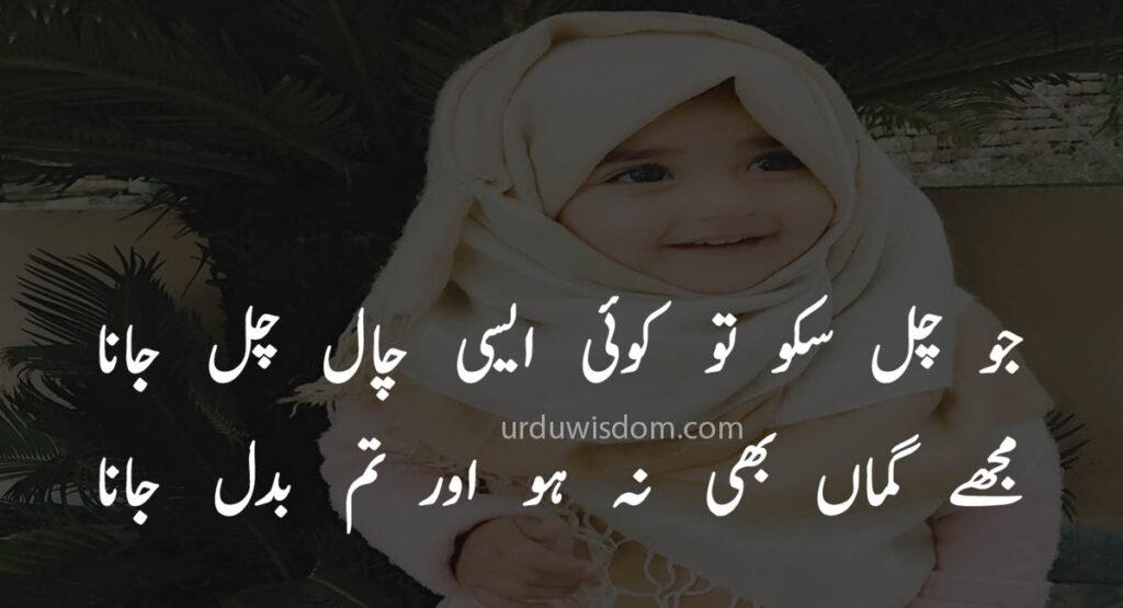 Poetry Love In Urdu 4