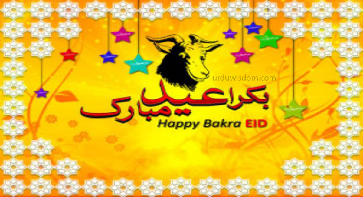 30 Best Eid Mubarak Wishes In Urdu 2021 9
